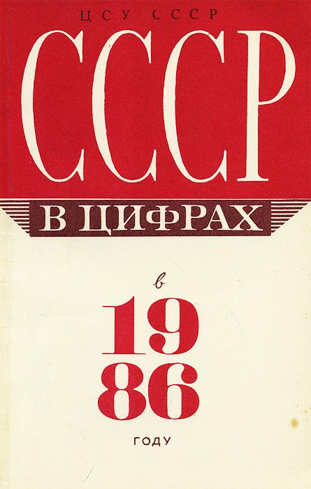 СССР в цифрах в 1986 году. Краткий статистический сборник