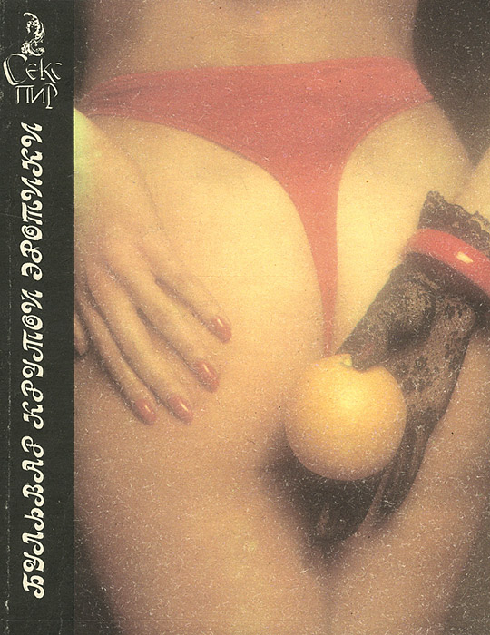 bulvar-krutoy-erotiki-shutochka-porno-foto-otodrali-na-dache