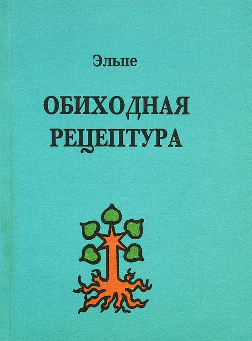 Эльпе Обиходная рецептура
