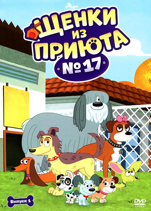 Щенки из приюта № 17: Сезон 1, выпуск 1 подарок щенку 2017