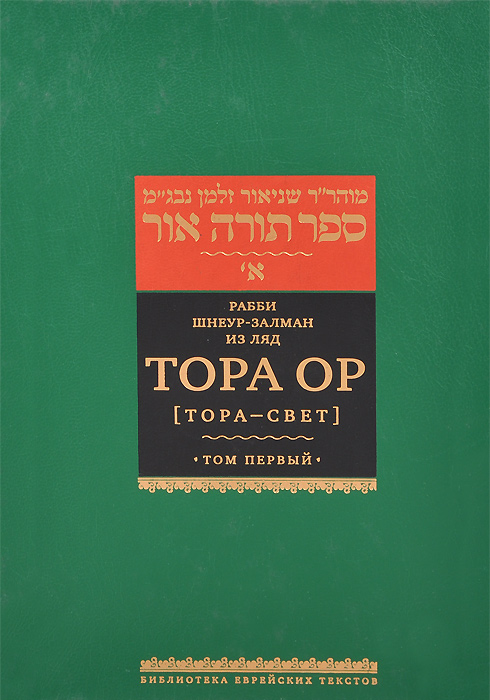 Рабби Шнеур-Залман из Ляд Тора ор (Тора - свет). В 4 томах. Том 1 путешествие тора в утгард