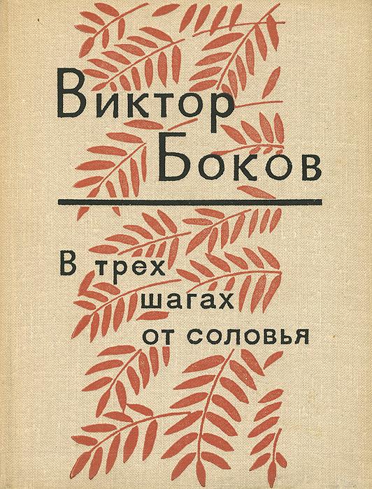 Виктор Боков В трех шагах от соловья виктор боков виктор боков избранное