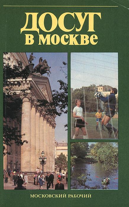 А. В. Анисимов, А. В. Лебедев, Т. Н. Павлова, О. В. Чумакова Досуг в Москве