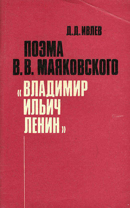 Д. Д. Ивлев Поэма В. В. Маяковского Владимир Ильич Ленин е в амелина анализ произведений о войне пишем итоговое сочинение