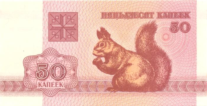 Банкнота номиналом 50 копеек. Республика Беларусь. 1992 год