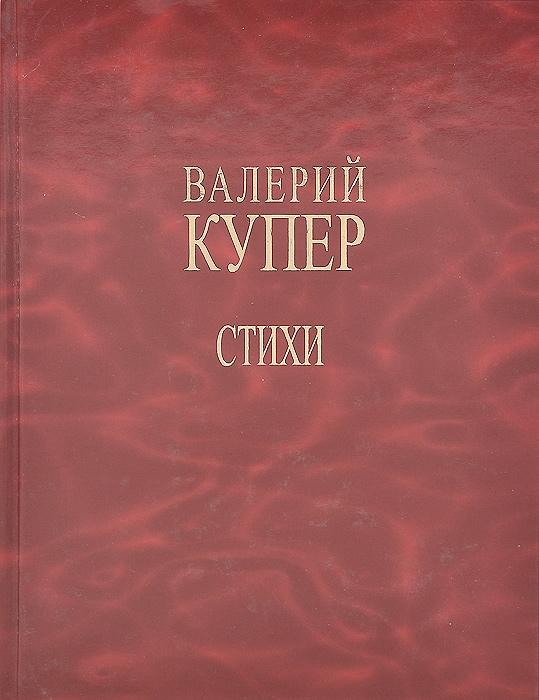 Валерий Купер Валерий Купер. Стихи валерий лялин последняя надежда сборник