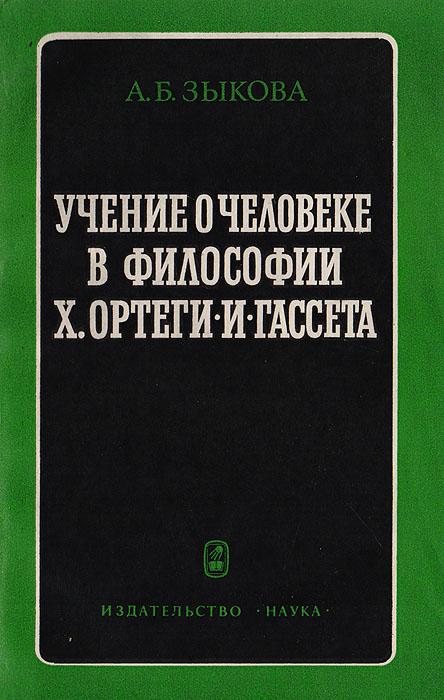 Учение о человеке в философии Х. Ортеги-и-Гассета (критический очерк)