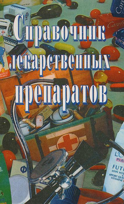 Леонид Зданович Справочник лекарственных препаратов