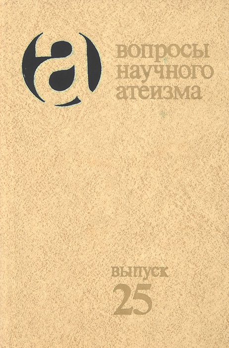 Вопросы научного атеизма. Выпуск 25. Атеизм, религия и церковь в истории СССР музей истории религии и атеизма
