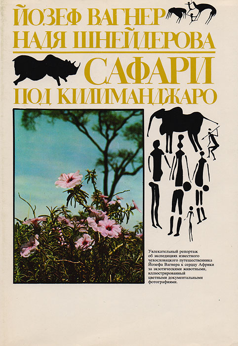 Йозеф Вагнер, Надя Шнайдерова Сафари под Килиманджаро