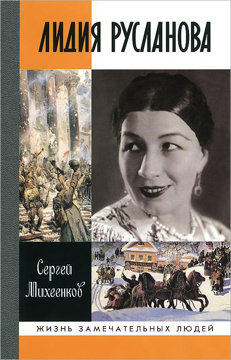 Сергей Михеенков Лидия Русланова. Душа-певица