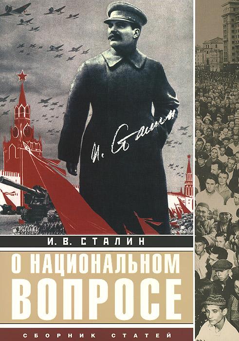 И. В. Сталин О национальном вопросе