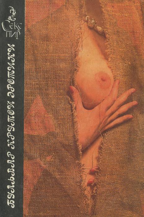 Бульвар крутой эротики книга читать
