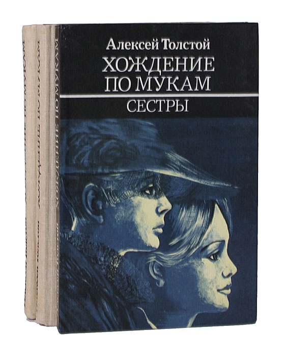 Алексей толстой Хождение по мукам. Трилогия (комплект из 3 книг)