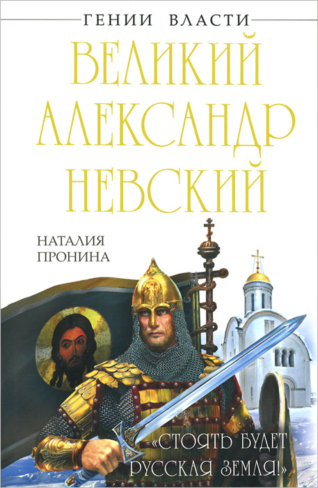 Наталия Пронина Великий Александр Невский