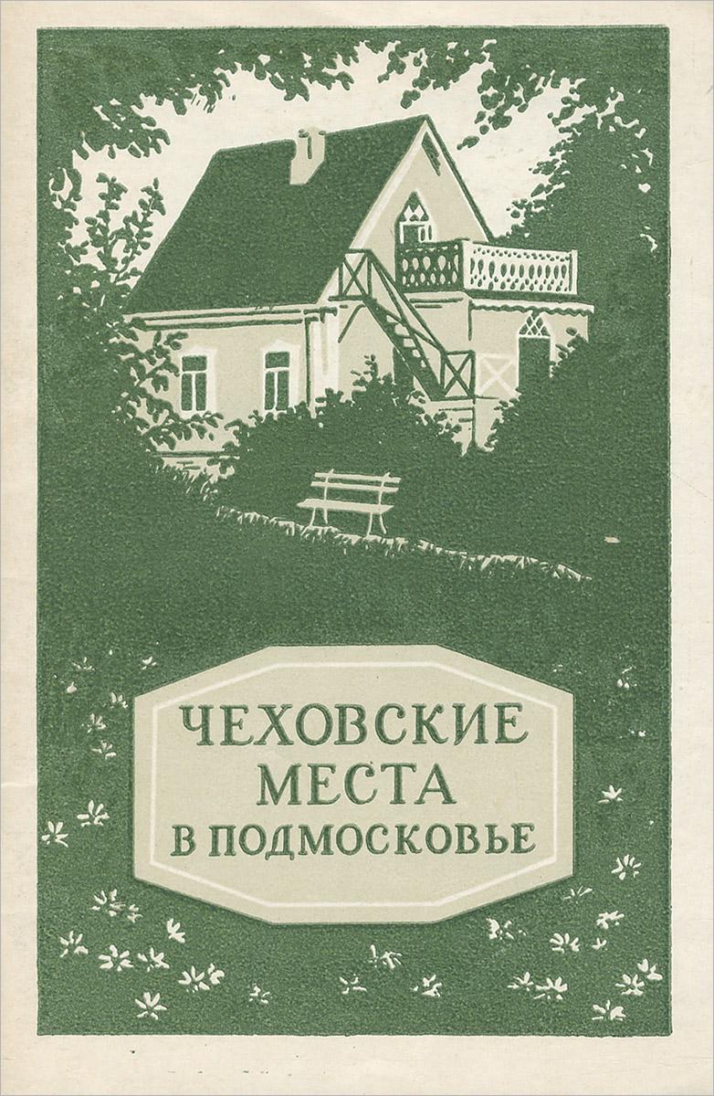 Чеховские места в Подмосковье. Краткий путеводитель