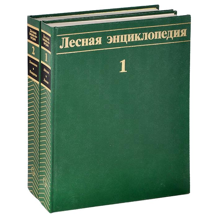 Лесная энциклопедия (комплект из 2 книг) энциклопедия домашнего хозяйства комплект из 2 книг