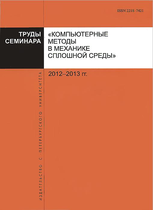 Труды семинара Компьютерные методы в механике сплошной среды. 2012-2013г. гладкий а восстановление компьютерных данных