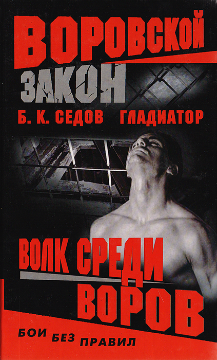 Б. К. Седов Воровской закон. Волк среди воров