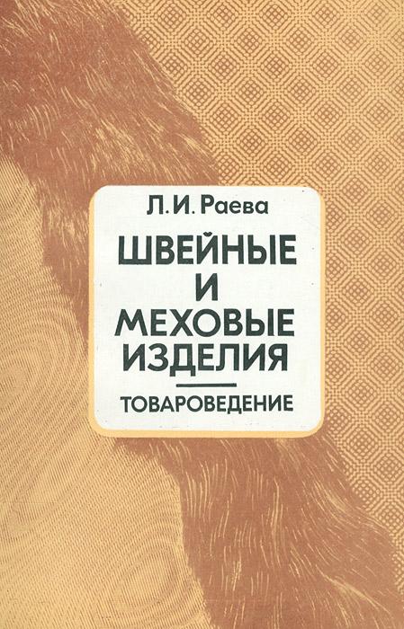 Л. И. Раева Швейные и меховые изделия. Товароведение. Учебник
