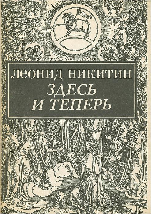 Здесь и теперь Книга продолжает традицию русской...