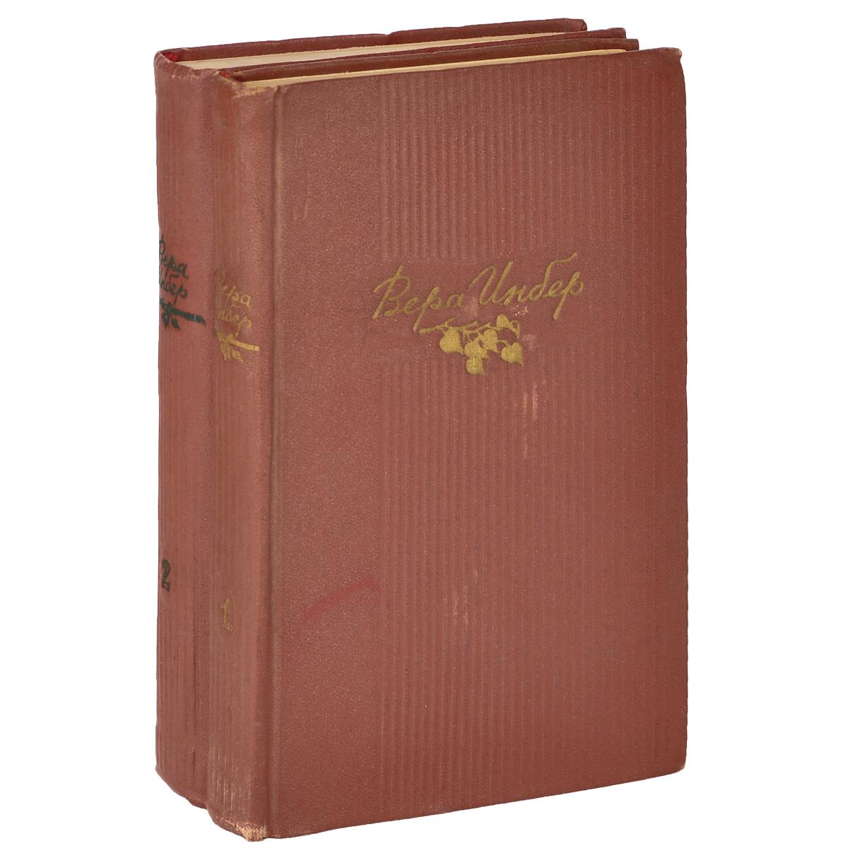 Вера Инбер Вера Инбер. Избранные произведения (комплект из 2 книг) вера инбер анкета времени