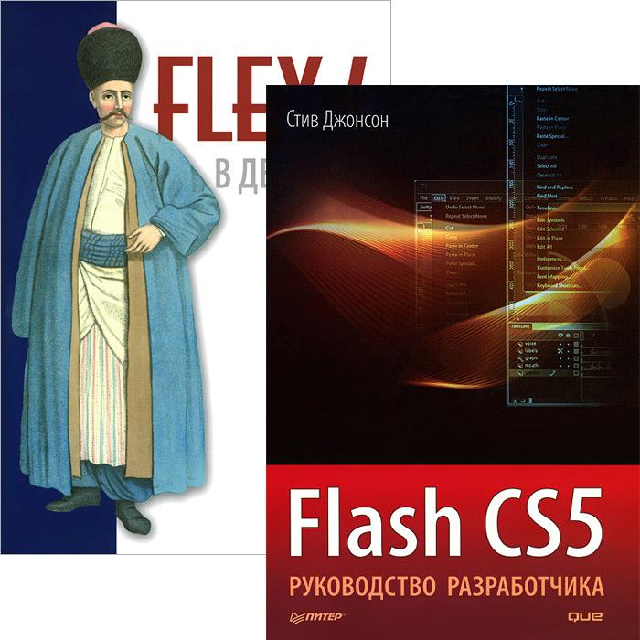 СтивДжонсон, Т. Ахмед, Д. Орландо, Дж. К. Бланд II, Дж. Хукс Flash CS5. Руководство разработчика. Flex 4 в действии (комплект из 2 книг) коннолли дж сэмюэл джонсон и врата ада