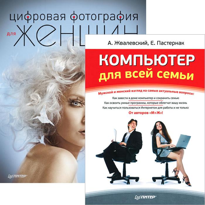 А. Жвалевский, Е. Пастернак Цифровая фотография для женщин. Компьютер для всей семьи (комплект из 2 книг) цены онлайн