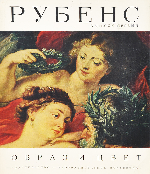 Мария Варшавская Рубенс. Выпуск 1