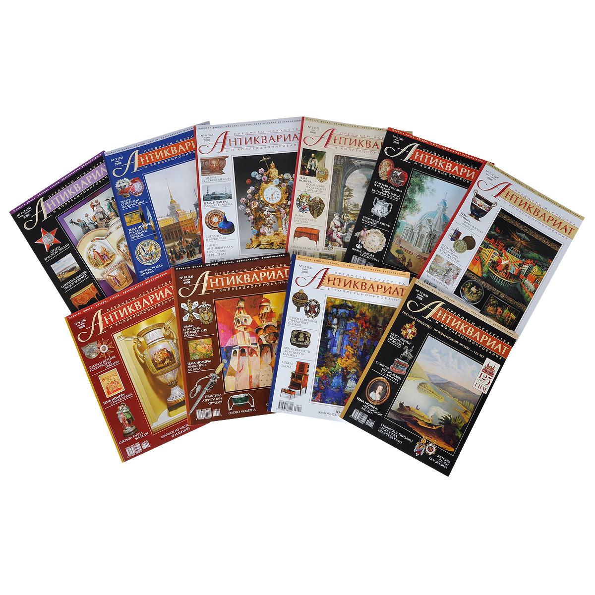 Антиквариат, предметы искусства и коллекционирования, №1-12, 2008 (годовой комплект) философия и культура 1 2008