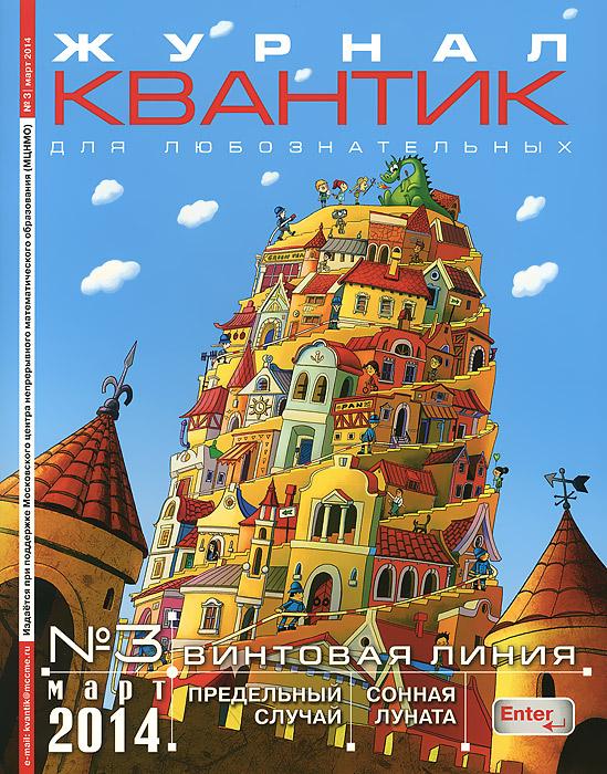 Квантик, №3, март 2014 квантик 5 май 2017