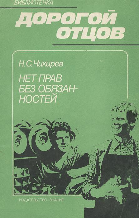 Н. С. Чикирев Нет прав без обязанностей