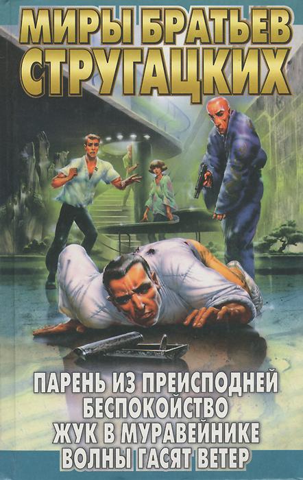 Аркадий Стругацкий, Борис Стругацкий Парень из преисподней. Беспокойство. Жук в муравейнике. Волны гасят ветер