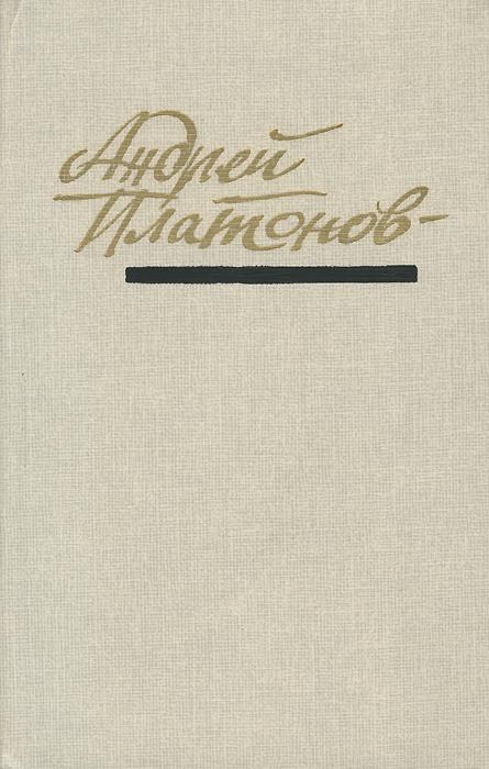 Андрей Платонов Андрей Платонов. Повести и рассказы андрей платонов в сторону заката солнца