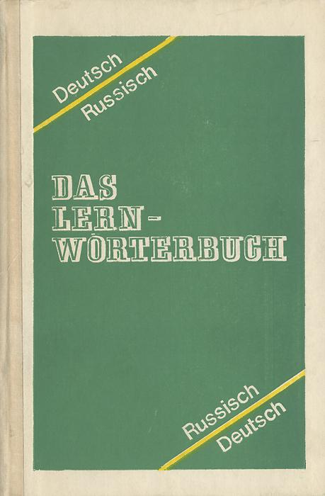 Учебный немецко-русский и русско-немецкий словарь / Das lern-worterbuch deutsch russisch цена и фото