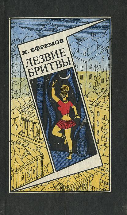 И. Ефремов Лезвие бритвы. Части 3, 4