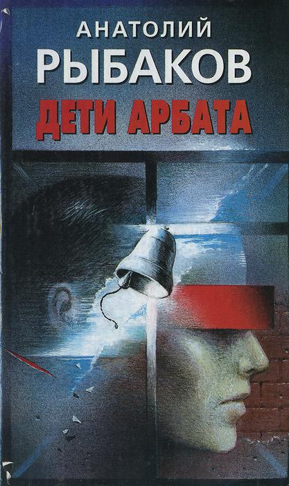Анатолий Рыбаков Дети Арбата