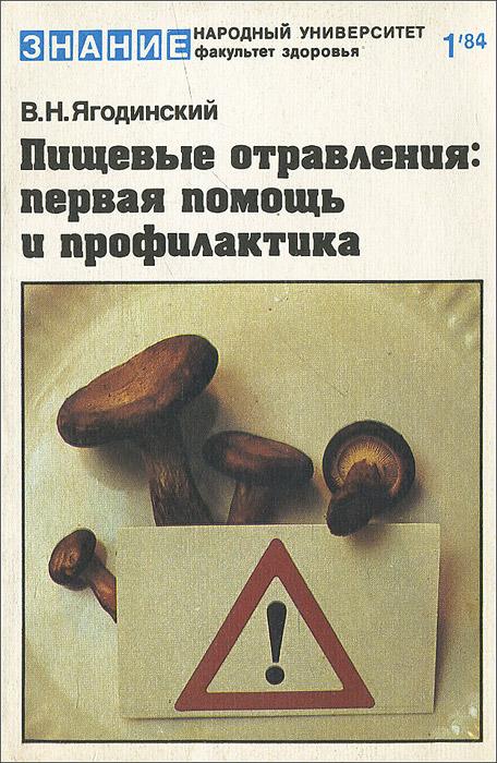 В. Н. Ягодинский Пищевые отравления. Первая помощь и профилактика
