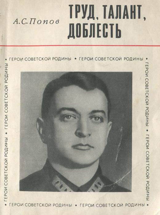 А. С. Попов Труд, талант, доблесть