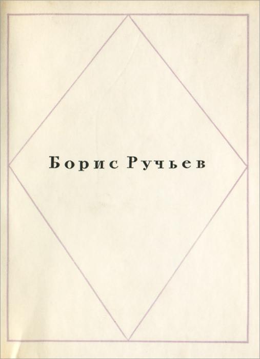 Борис Ручьев Борис Ручьев. Стихотворения