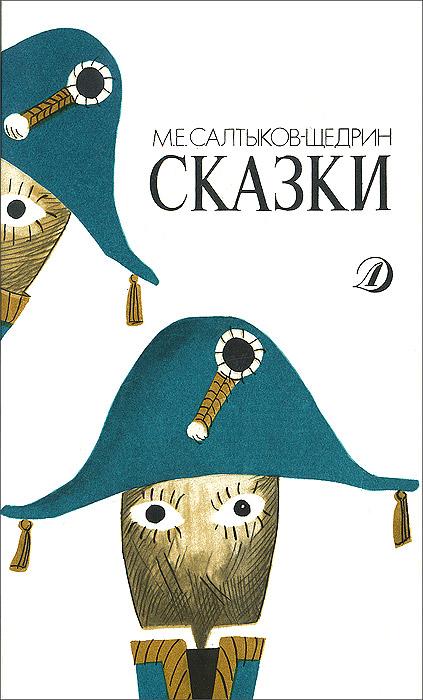 М. Е. Салтыков-Щедрин М. Е. Салтыков-Щедрин. Сказки еремина н а сказки для взрослых м е салтыков щедрин серия классное чтение
