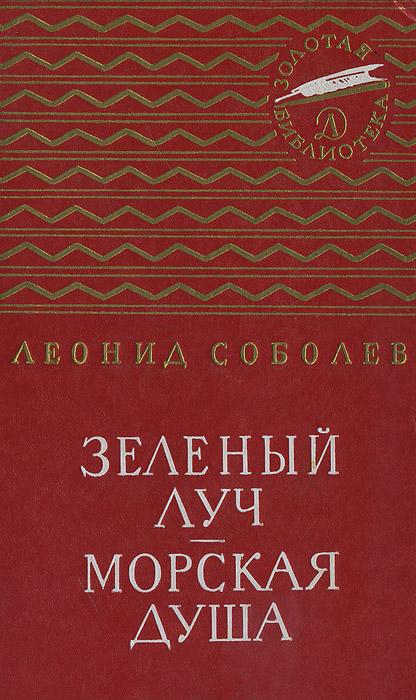 Леонид Соболев Зеленый луч. Морская душа зеленый луч рысс буря