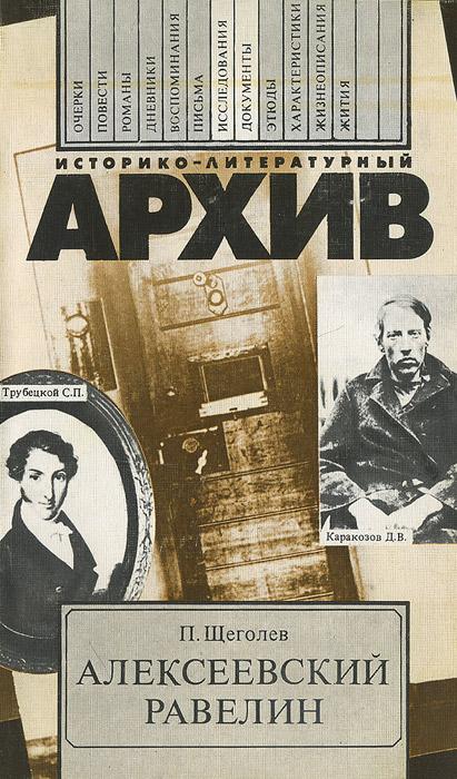 П. Щеголев Алексеевский равелин