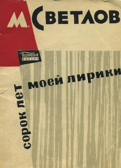 М. Светлов Сорок лет моей лирики 10 лучших дней моей жизни