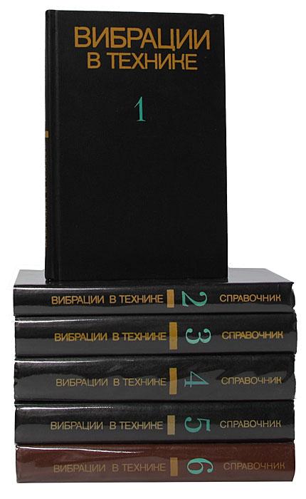 Вибрации в технике. Справочник в 6 томах (комплект)