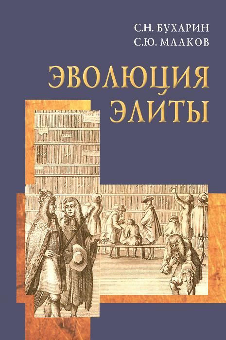 С. Н. Бухарин, С. Ю. Малков Эволюция элиты. Материалы и исследования