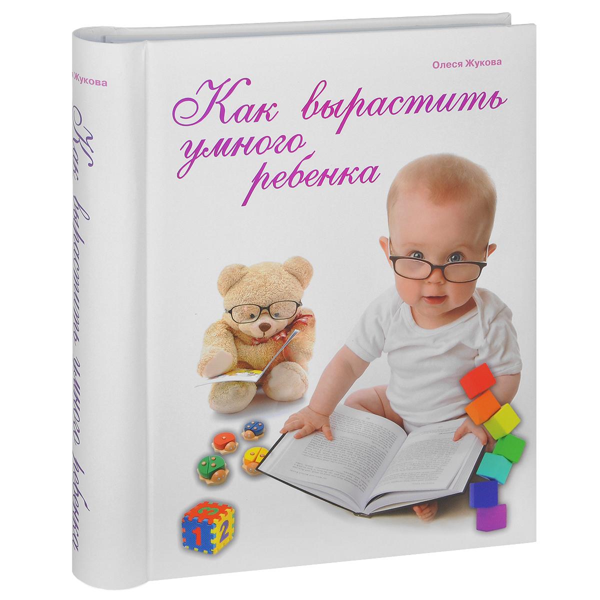 Олеся Жукова Как вырастить умного ребенка аникеева л от нуля до букваря или как родить и вырастить здорового ребенка