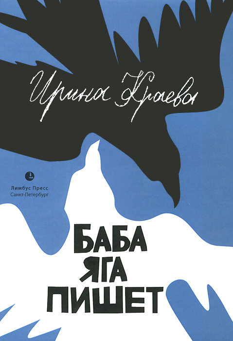 Ирина Краева Баба Яга пишет