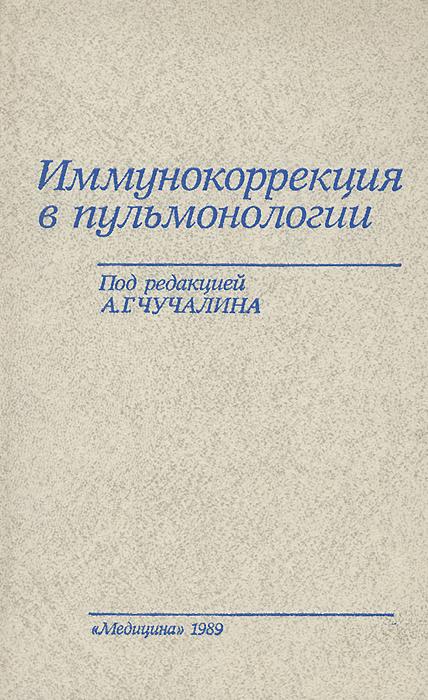 Под ред. А.Г. Чучалина Иммунокоррекция в пульмонологии