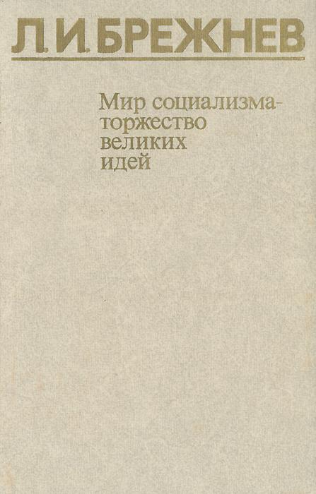 Мир социализма - торжество великих идей В книгу Генерального секретаря ЦК...